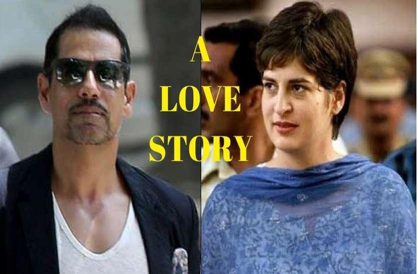 प्रियंका गांधी को ऐसे हुआ था रॉबर्ड वाड्रा से प्यार, रोचक है दोनों की लव स्टोरी