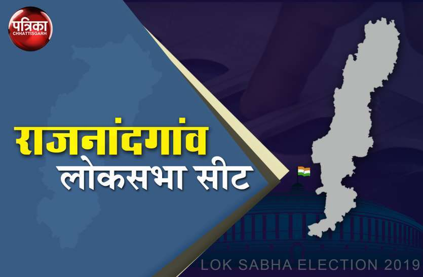 राजनांदगांव लोकसभा सीट पर  71.76 प्रतिशत हुआ मतदान