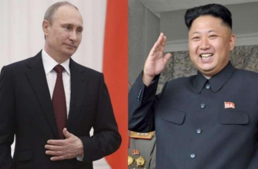 रूस के राष्ट्रपति ब्लादिमीर पुतिन से मिलेंगे उत्तर कोरिया के शासक किम जोंग-उन