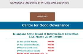 TSBIE Intermediate Results 2019 : ऐसे डाउनलोड करें इंटरमीडिएट प्रथम और द्वितीय वर्ष के परीक्षा परिणाम