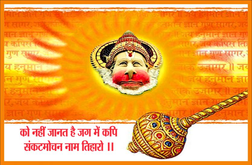 hanuman jayanti : संकटमोचन हनुमान करेंगे सारे संकट दूर, आज सूर्यास्त के समय एक बार पढ़ लें यह स्तुति