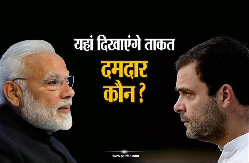 Lok Sabha Election 2019 : मोदी की 22 को उदयपुर में तो राहुल की 23 को बेणेश्वर में सभा, कार्यकर्ताओं में उत्साह