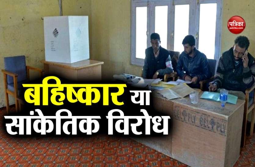 लोकसभा चुनाव 2019: श्रीनगर, बडगाम और गंदरबल के 130 पोलिंग बूथों पर कोई नहीं करने आया 'मतदान'