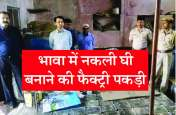 VIDEO : नकली घी बनाने का कारखाना पकड़ा, दस लाख का माल किया बरामद