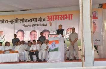 Election 2019 : इन वादों से लुभाया मतदाताओं को ! Cm gehlot ने रामनारायण मीणा के समर्थन में कहा अब संसद की बारी