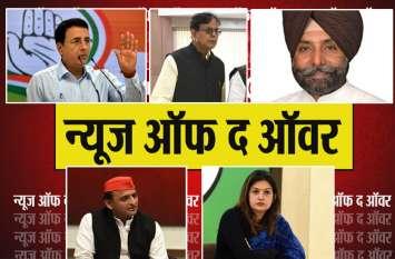 PatrikaNews@6PM: प्रियंका चतुर्वेदी के कांग्रेस छोड़ने पर सुरजेवाला ने जताया दुख, देखिए इस घंटे की 5 बड़ी ख़बरें