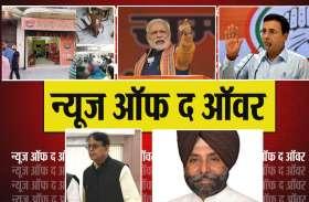 PatrikaNews@8PM: पश्चिम बंगाल में BJP प्रत्याशी के दफ्तर में तोड़फोड़ से लेकर व्यापारियों से पीएम के मन की बात तक 5 बड़ी ख़बरें