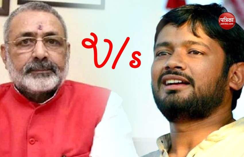 BeguSarai Lok Sabha Seat: Giriraj Singh vs Kanhaiya Kumar