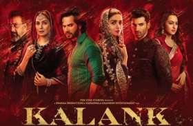 Kalank Box Office Collection Day 2: पहले दिन गाड़े 'झंडे' तो दूसरे ही दिन मुंह के बल जा गिरी 'कलंक', जानें कुल कमाई...
