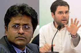 राहुल गांधी के बयान पर भड़के ललित मोदी, कहा- मामले को ब्रिटेन की कोर्ट में लेकर जाऊंगा