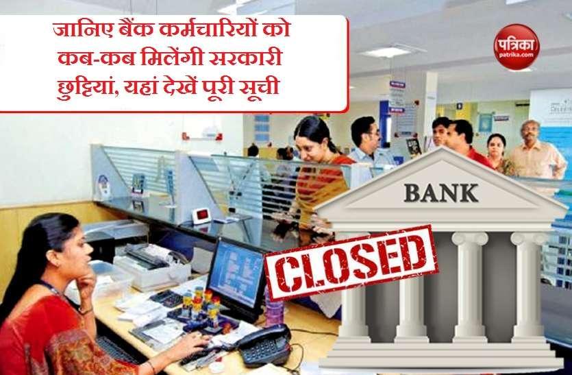 जानिए बैंक कर्मचारियों को कब-कब मिलेंगी सरकारी छुट्टियां, यहां देखें पूरी सूची