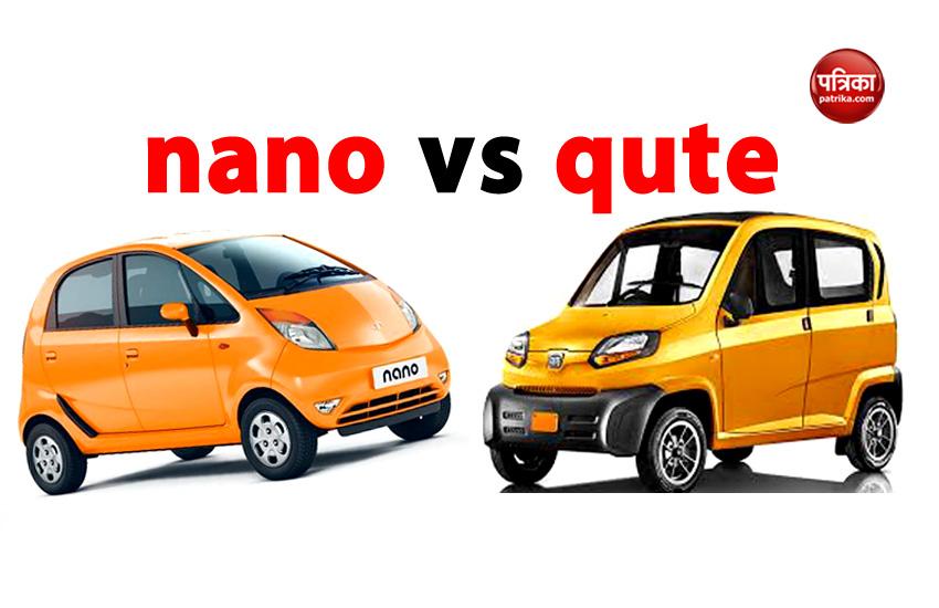 Tata Nano से बेहद अलग है bajaj QUTE, ये है सुबूत, पढ़ें पूरा कंपैरिजन