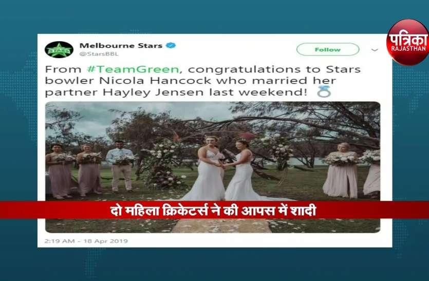 दो महिला क्रिकेटर्स ने की आपस में शादी