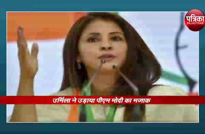 उर्मिला ने उड़ाया पीएम मोदी का मजाक