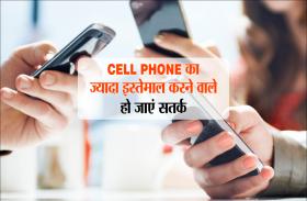 मोबाइल का ज्यादा इस्तेमाल खतरे में डाल सकता है आपकी जान