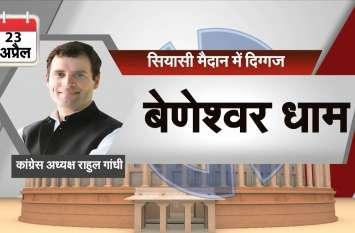 राजस्थान दौरा पर कहां आएंगे राहुल गांधी और क्या बोलेंगे