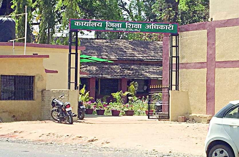 जशपुर शिक्षा विभाग में एक और खेलगढ़ी को अंजाम देने की तैयारी