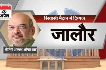 मोदी और राहुल के राजस्थान में कहां होगी रैलियां और कौनसे बड़े नेता होंगे प्रदेश में