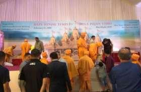 यूएई : अबू धाबी में पहले हिन्दू मंदिर निर्माण के लिए रखी गई आधारशिला, हजारों लोग हुए शामिल