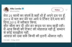 अलका लांबा ने किया ट्वीट.. 25 अप्रेल को लूंगी फैसला?
