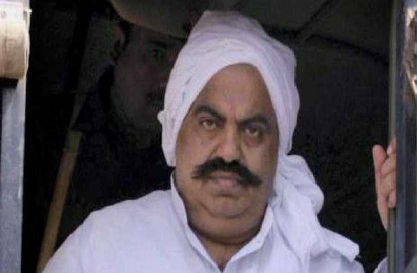 बाहुबली अतीक अहमद को बरेली से इस जेल में किया जाएगा शिफ्ट, निर्दलीय लड़ सकते हैं चुनाव