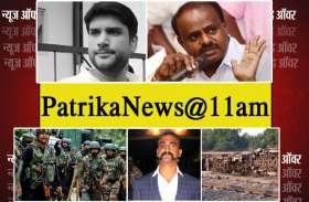PatrikaNews@11AM: रोहित शेखर मर्डर केस में पत्नी से पूछताछ, जानें इस घंटे की 5 बड़ी खबरें