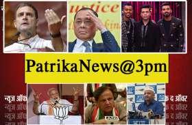 PatrikaNews@3PM: बिहार के सुपौल से राहुल का मोदी को करारा जवाब, जानें इस घंटे की 5 बड़ी खबरें