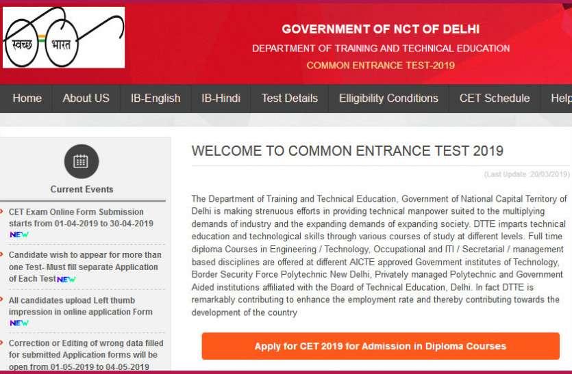 दिल्ली पॉलीटेक्निक कॉलेज में एडमिशन हुए शुरू, ये हैं जरूरी क्वालिफिकेशन्स