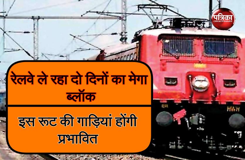रेलवे ले रहा दो दिनों का मेगा ब्लॉक, कल और परसों ट्रेन पकड़ने यात्रियों को लगानी पड़ेगी बिलासपुर तक दौड़