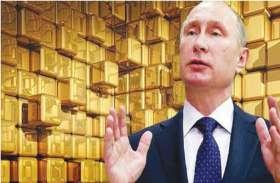 तो इसलिए बढ़ा रहा है रूस सोने का भंडार
