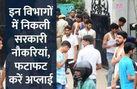 Indian Army सहित इन विभागों में निकली सरकारी नौकरियां, अभी करें अप्लाई
