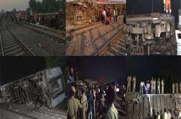 रेलवे अधिकारियों ने बताया हादसे का कारण, कहा -  अगर पहले नहीं किया होता ऐसा तो सैकड़ों होती मरने वालो की संख्या