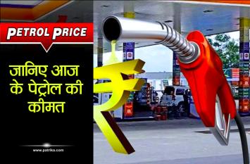 जानिए आज के पेट्रोल की कीमत, पिछले सात दिनों में हुआ इतना सस्ता