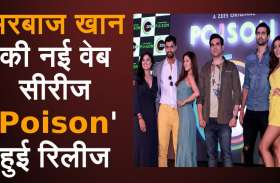 VIDEO: अरबाज खान की नई वेब सीरीज 'Poison' हुई रिलीज