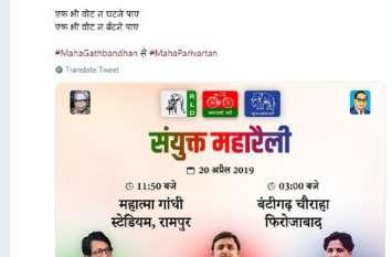 रामपुर: गठबंधन की रैली में नहीं दिखे चौधरी अजित सिंह, सामने आई बड़ी वजह