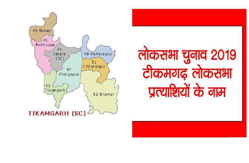 टीकमगढ़ लोकसभा में भरे गए 22 नामांकन,यहां पढ़ें सभी प्रत्याशियों के नाम