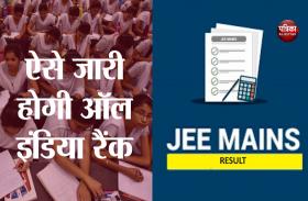 JEE Main 2019 : ऐसे जारी होगी ऑल इंडिया रैंक, पढि़ए वो सबकुछ जो विद्यार्थियों के लिए जानना बेहद जरूरी है...