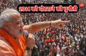 लोकसभा चुनाव 2019: तीसरा चरण भाजपा के लिए क्यों है सबसे ज्यादा अहम?