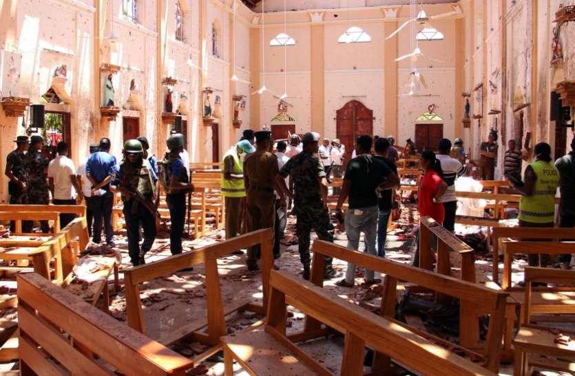 Sri Lanka Blasts: चरमपंथियों पर हमले का शक, आत्मघाती हमलावरों का किया गया इस्तेमाल