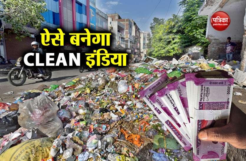 देश को साफ करने के लिए खर्च करने होंगे सालाना 34 हजार करोड़, जानिए कैसे?
