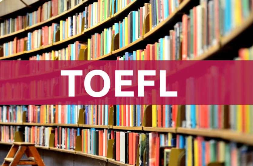 TOEFL: दुनिया की टॉप यूनिवर्सिटीज में एडमिशन के लिए हैं जरूरी, जानें डिटेल्स
