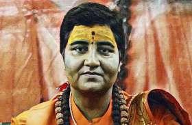 साध्वी प्रज्ञा का चुनाव आयोग को जवाब- 'नहीं किया शहीद का अपमान, खत्म करो मामला'