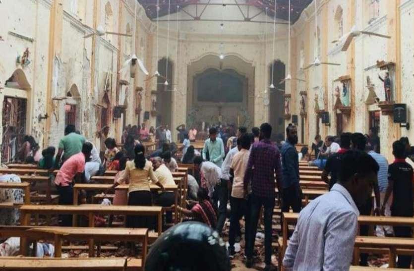 Sri Lanka Blasts: आठ बम धमाकों से अबतक तीन भारतीयों समेत 290 की मौत, 24 गिरफ्तार
