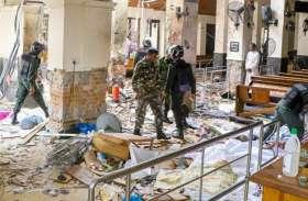 Sri Lanka Blasts: कोलंबो के चर्च-होटलों में हुए धमाकों की 10 महत्वपूर्ण बातें