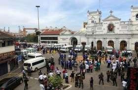श्रीलंका में सीरियल ब्लास्ट, धमाके बाद मची अफरा-तफरी, देखें तस्वीरें