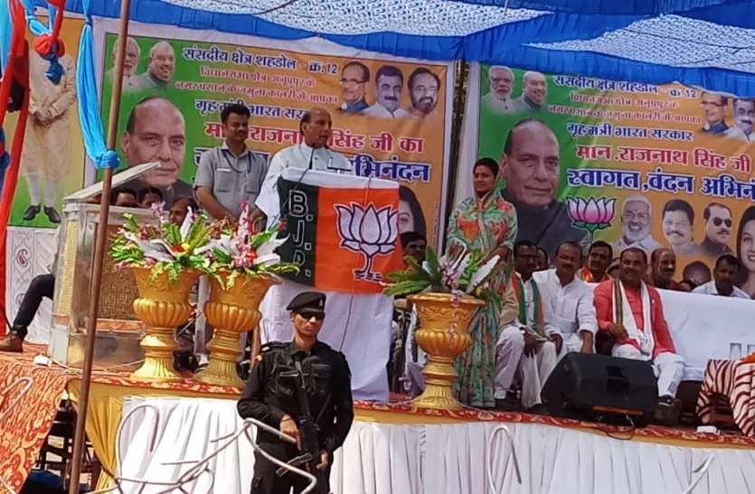 केन्द्रीय गृहमंत्री ने कहा हम केवल सरकार बनाने की राजनीति नहीं करते हैं हम देश बनाने की राजनीति करते हैं