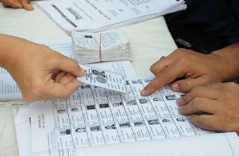 चुनाव प्रक्रिया की स्पेशल ट्रेनिंग में बताया - अगर वोटर का नाम मतदाता सूची में नहीं है तो क्या होगा?