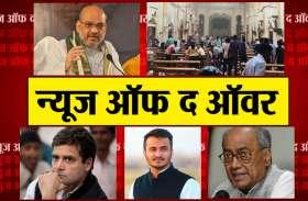 PatrikaNews@11AM: बीजेपी अध्यक्ष अमित शाह ने प्रेस कॉन्फ्रेंस की, जानें इस घंटे की 5 बड़ी खबरें