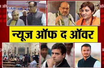 PatrikaNews@12PM: कांग्रेस ने घोषित किए दिल्ली के 6 कैंडिडेट, जानें इस घंटे की 5 बड़ी खबरें