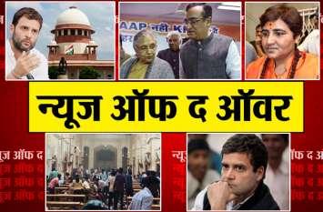 PatrikaNews@1PM: राहुल गांधी ने सुप्रीम कोर्ट में अपना जवाब दाखिल किया, जानें इस घंटे की 5 बड़ी खबरें